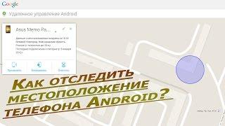 видео Как удаленно отследить местоположение смартфона или планшета