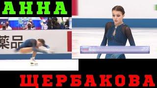 Анна Щербакова Командный чемпионат мира по фигурному катанию женщины короткая программа
