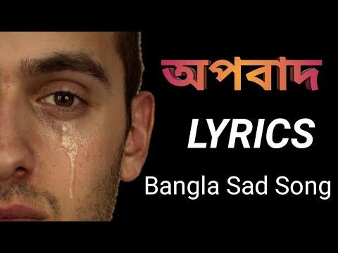 রাতে হেডফোনে গানটি শুনুন 🎧 Opobad  New Bangla Sad Song 2020  Murad Hossain  Official SONG