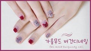 figcaption 가을무드 버건디네일 / 프렌치네일 / fall burgundy nail / 듬아