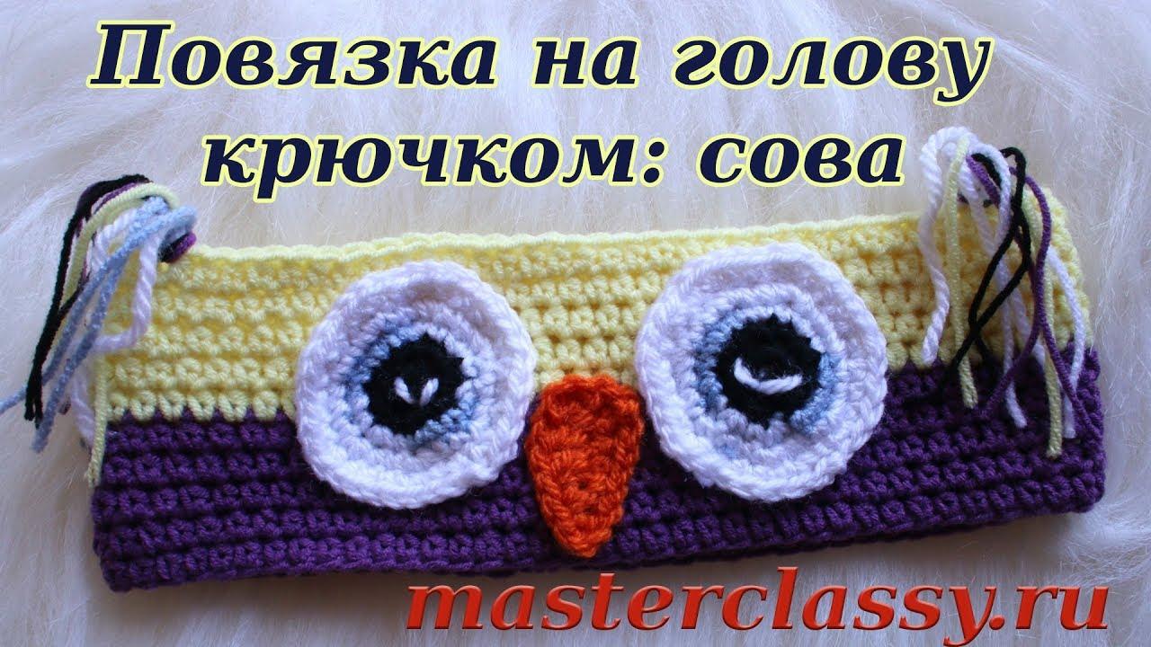 вязание для детей повязка на голову крючком сова видео урок для