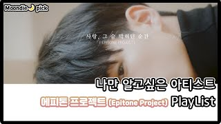 [Playlist] 사랑, 그 숨 막히던 순간ㅣ나만 알고싶은 아티스트: 에피톤 프로젝트(Epitone Project) 노래모음 (56Song)