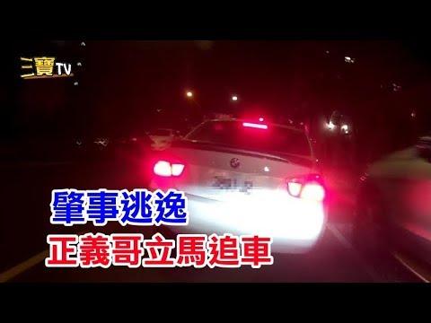 白色BMW高速撞人後,居然直接逃跑,正義哥見狀立馬追車