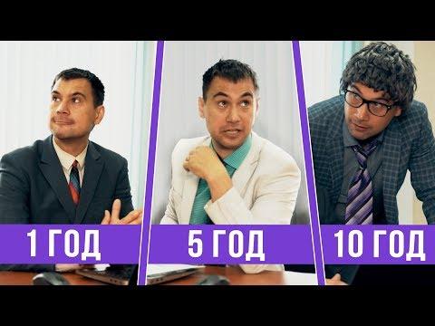 Эволюция начальника в России