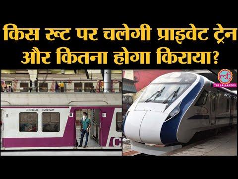 Indian Railway Tejas की तर्ज़ पर Private Train को देगा बढ़ावा, route और fare की पूरी information