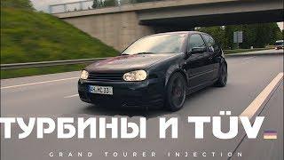 [4K] Турбины и Техосмотр (TUV). Мы купили самый дешёвый Golf GTI в Германии! [BMIRussian]
