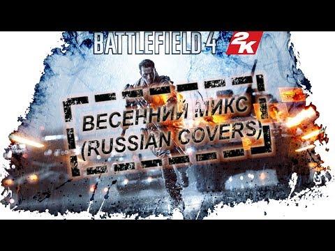 Battlefield 4 - Весенний Микс (Russian Covers)