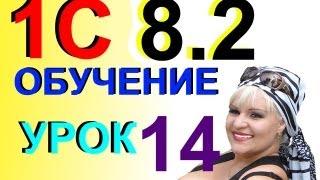 Обучение 1С 8.2 Счет на оплату оказанных Услуг. Урок 14(В этом видео рассказывается как выставить счет на оказанные услуги в программе 1С версии 8.2 и его печать...., 2013-05-26T19:25:00.000Z)