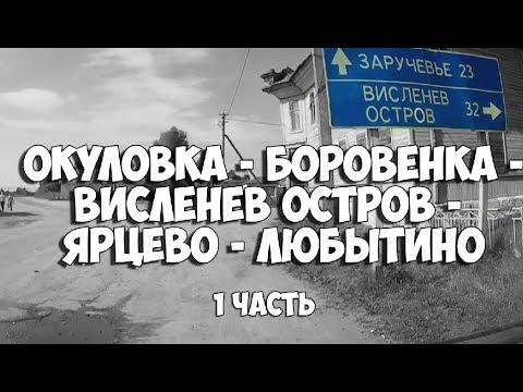 Дорога Окуловка - Боровёнка - Любытино (1 часть)
