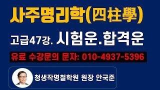 안국준의 고급 사주명리학 강의 제47강 시험운