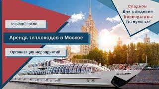 "Аренда теплоходов в Москве от СК ""Теплоход"""