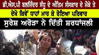 D.S.P Baljinder Singh Latest Updates News /Must Watch and Share Video