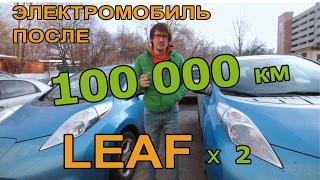 LEAF проехал 100 000км Батарея как новая Электромобили становятся все более выгодными ELMOB
