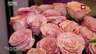 «Бренды Одессы» — «Flowers Shop»