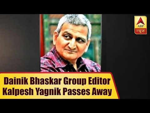 BREAKING: Dainik Bhaskar Group Editor Kalpesh Yagnik Passes Away After A Massive Heart Attack |