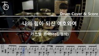 [나의힘이되신여호와여] 김정석 - 드럼(연주,악보,드럼…