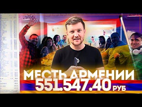 Иск вне закона / Интернет против ресторана Армения