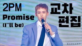 내 취향 200% 때려박은 2PM(투피엠)-Promise(I'll be) 교차편집(Stage Mix)