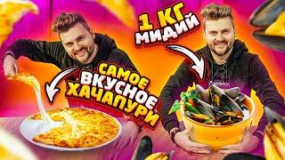 1кг мидий за 1200 рублей и САМОЕ ВКУСНОЕ хачапури / Центральный рынок в Москве