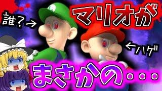 【ゆっくり実況】マリオがぶっ壊れた…!?絶対に1回ではクリアできない不思議コース!!【マリオメーカー】 thumbnail