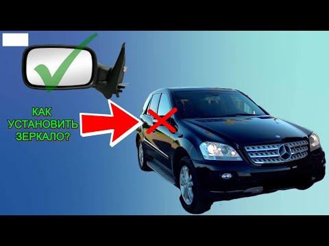 Как снять и поставить  боковое  зеркало на мерседес мл 350 . Зеркало на Mercedes W164