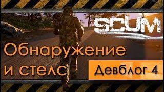 4 - SCUM - Обнаружение, стелс, тактика, фокус - девблог разработчиков [перевод]