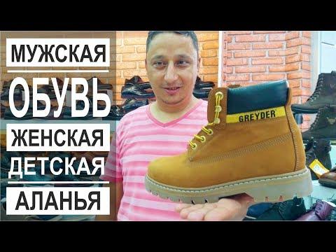 Турция: Качественная обувь от 10$ на все сезоны. Мужская, женская и детская обувь в Аланье