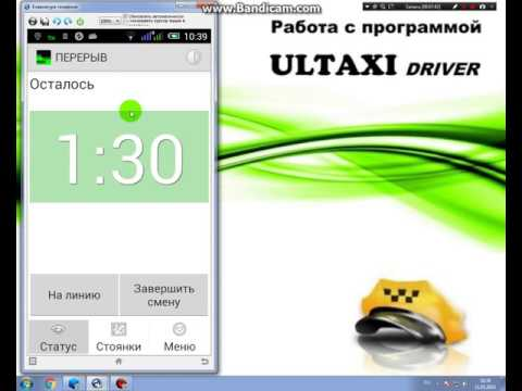 Выход на линию(начало работы)ULTAXI Driver