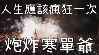 體驗台東炮炸寒單爺|MA vlog