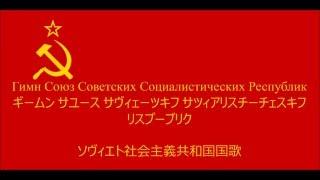 【日本語字幕】ソヴィエト社会主義共和国国歌(ソ連国歌) thumbnail