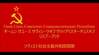 【日本語字幕】ソヴィエト社会主義共和国連邦国歌(ソ連国歌)