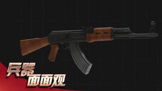《兵器面面观》 20200206 AK-47 军迷天下