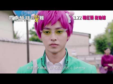 齊木楠雄的災難 (粵語版) (Psychic Kusuo)電影預告