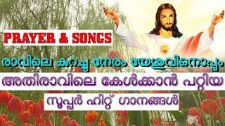 അതിരാവിലെ കേൾക്കാൻ പറ്റിയ ഗാനങ്ങളും പ്രാർത്ഥനയും # christian songs malayalam for morning P45
