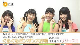 【elfin'】4th Single ダブルA面収録曲「ぐるぐるポンポン大作戦」を披露!