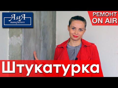 Видео Ремонт натяжных
