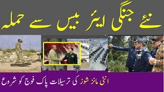 Pak Army Operationalised New A…