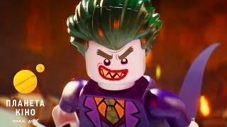 LEGO® Фільм: Бетмен - трейлер №3 (український)