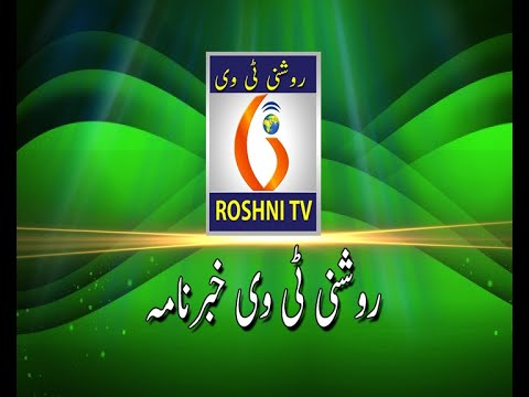 Roshni tv Daily news 17 -02- 2020 9 pm