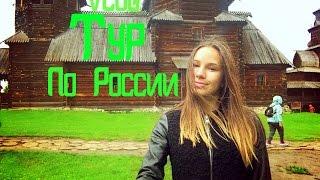 видео золотое кольцо россии туры