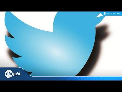 تويتر تكشف تفاصيل حسابات إيرانية وروسية  - 15:55-2018 / 10 / 19