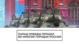 Парад Победы прошел во многих городах России