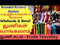 நேரடி தயரிப்பாளர்களிடம் துணி வாங்கலாம்| Branded Factory outlets| Texvalley Main Mall | Business Vlog