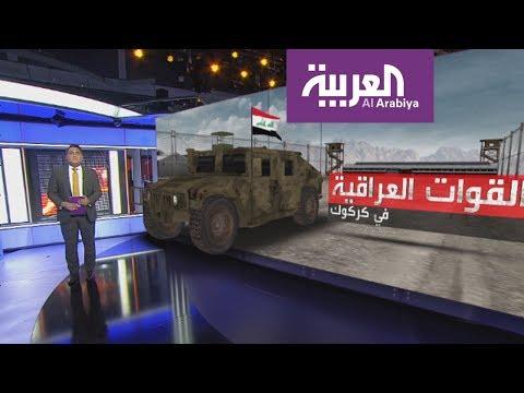 ما هي المنشآن العسكرية والنفطية التي سيطرت عليها القوات العراقية؟  - نشر قبل 11 ساعة