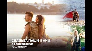 Свадьба Паши и Ани в фэнтези стиле(full version)