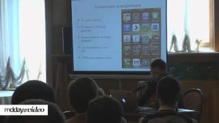 видео Юзабилити интерфейсов, анализ и проектирование