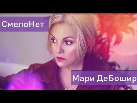 СмелоНет. Интервью с МариДеБошир