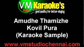 Amudhe Thamizhe Tamil Karaoke