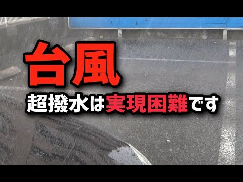 【台風】超撥水は実現困難