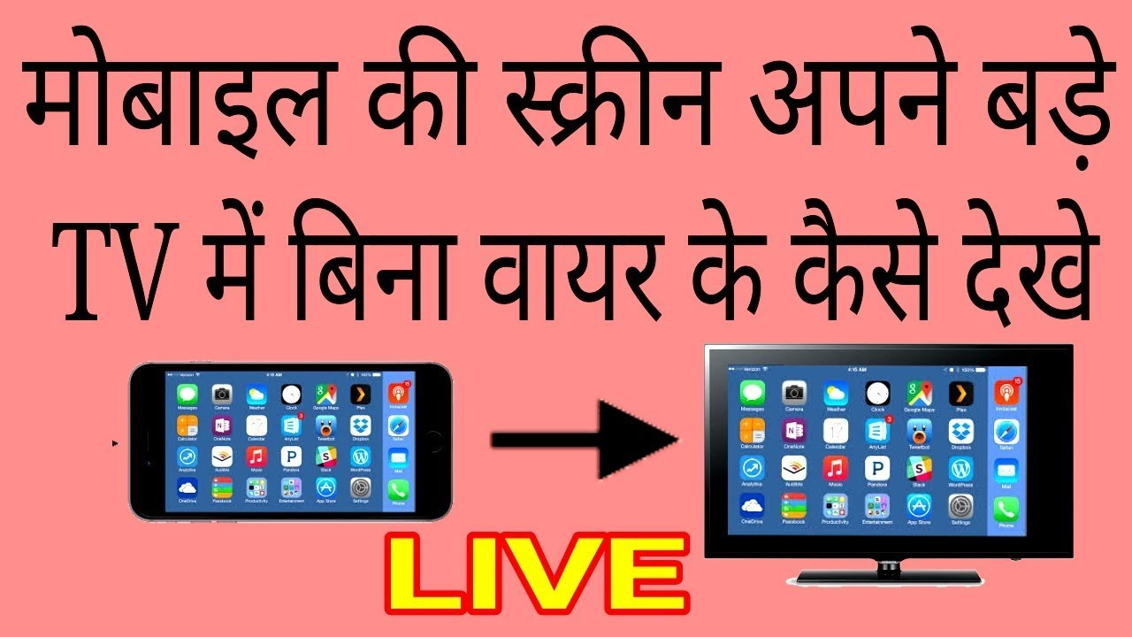 Mobile Ko Led Tv Se Kaise Connect Kare How To Connect Mobile To